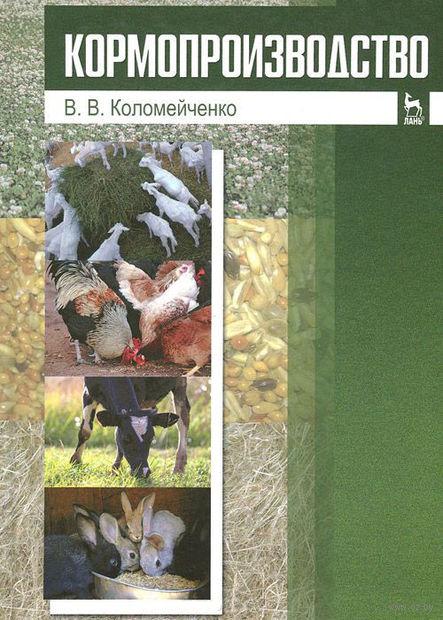 Кормопроизводство. Виктор Коломойченко