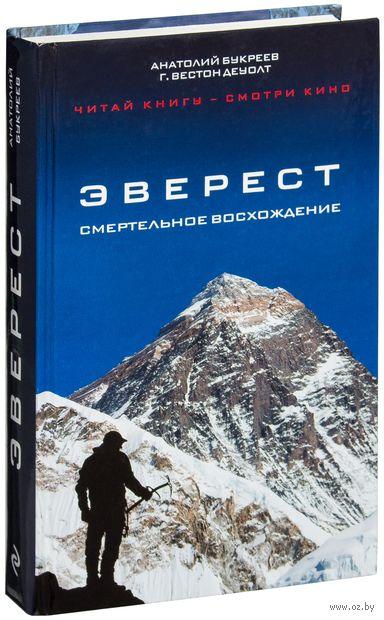 Эверест. Смертельное восхождение — фото, картинка