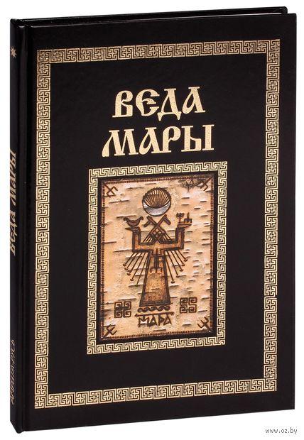 Веда Мары. Волхв Велеслав