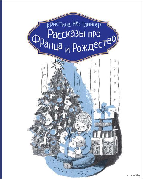 Рассказы про Франца и Рождество. Кристине Нестлингер