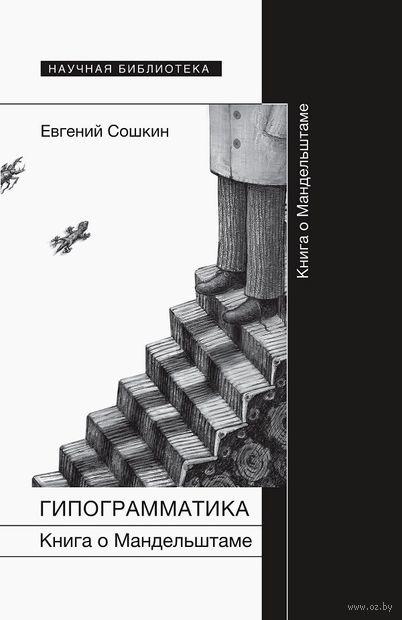 Гипограмматика. Книга о Мандельштаме — фото, картинка