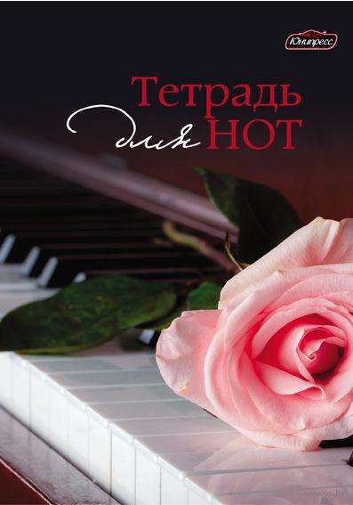 """Тетрадь для нот """"Роза"""""""