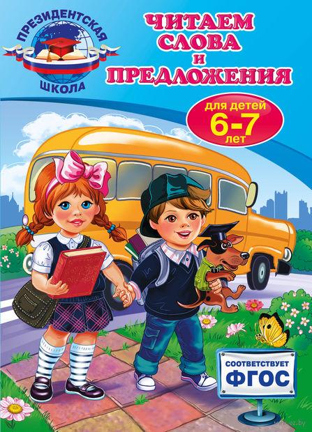 Читаем слова и предложения: для детей 6-7 лет. А. Пономарева