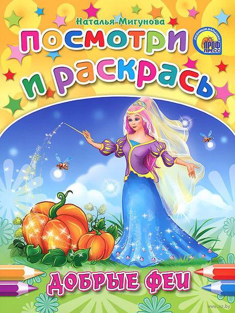 Добрые феи. Наталья Мигунова