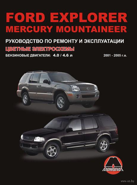 Ford Explorer / Mercury Mountaineer 2001-2005 г. Руководство по ремонту и эксплуатации — фото, картинка