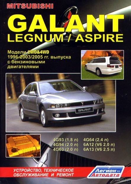 Mitsubishi Galant / legnum / Aspire 1996-2003 г. Пособие по ремонту и эксплуатации