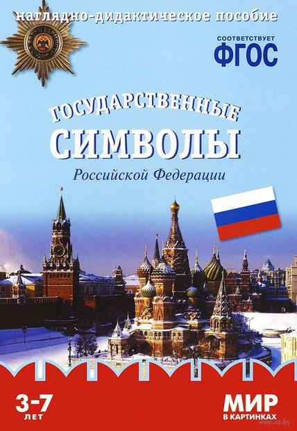 Государственные символы Российской Федерации. Наглядно-дидактическое пособие. Для детей 3-7 лет — фото, картинка