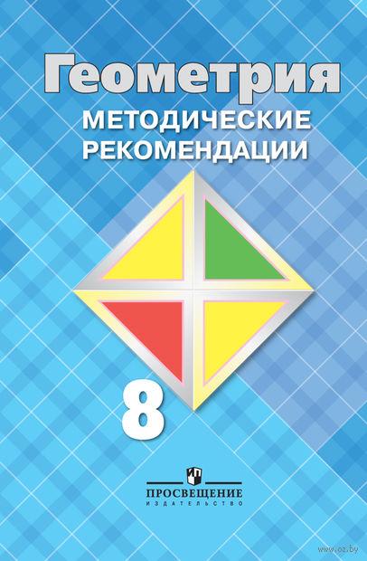 Геометрия. 8 класс. Методические рекомендации — фото, картинка
