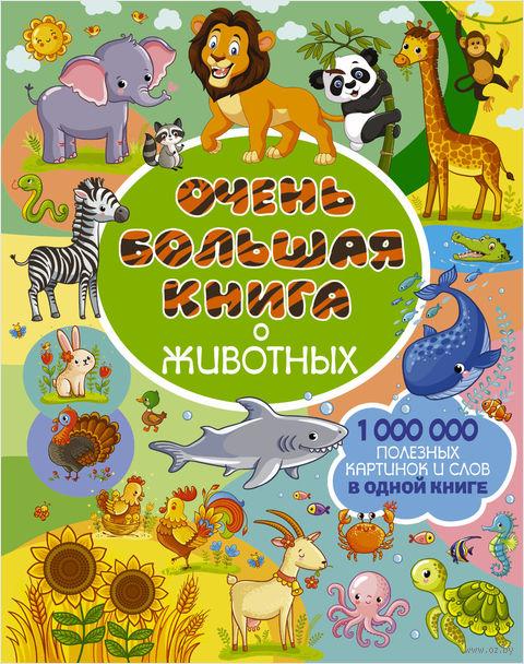 Очень большая книга о животных — фото, картинка