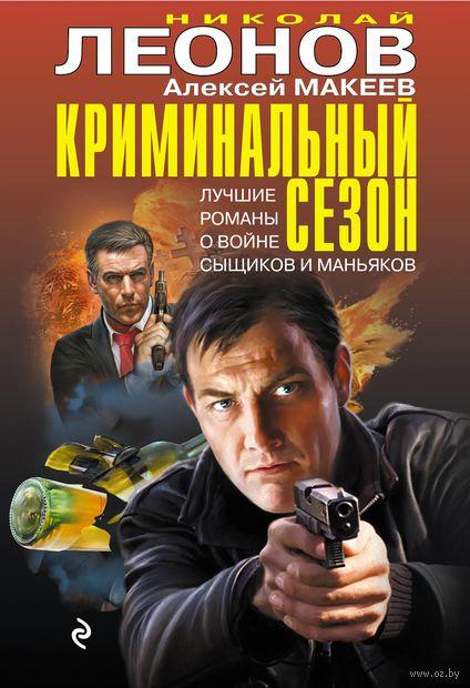 Криминальный сезон (комплект из 4-х книг) — фото, картинка