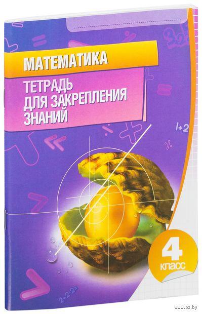 Математика. Тетрадь для закрепления знаний. 4 класс. Татьяна Канашевич
