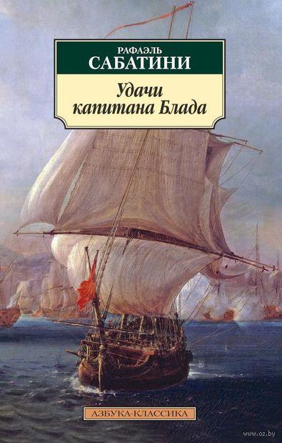 Удачи капитана Блада. Рафаэль Сабатини