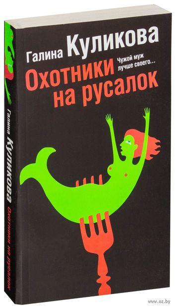 Охотники на русалок (м). Галина Куликова