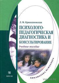 Психолого-педагогическая диагностика и консультирование. Л. Крыжановская