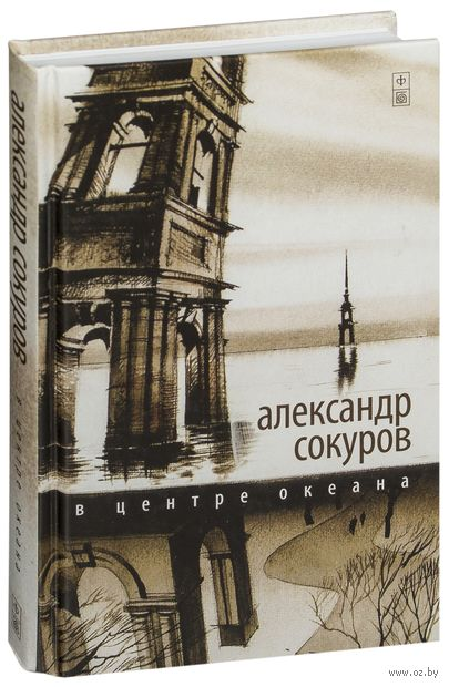 В центре океана. Александр Сокуров