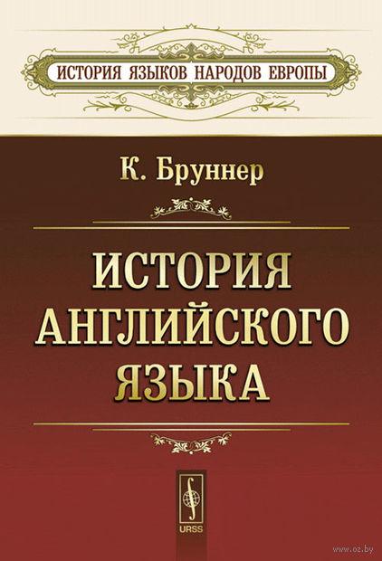 История английского языка. Карл Бруннер