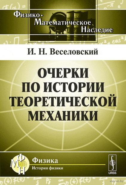 Очерки по истории теоретической механики. Иван  Веселовский