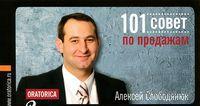 101 совет по продажам. Алексей Слободянюк
