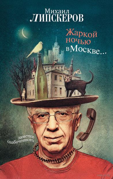 Жаркой ночью в Москве... — фото, картинка