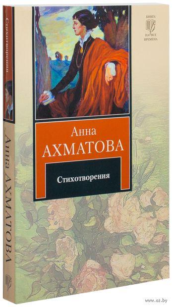Анна Ахматова. Стихотворения (м). Анна Ахматова