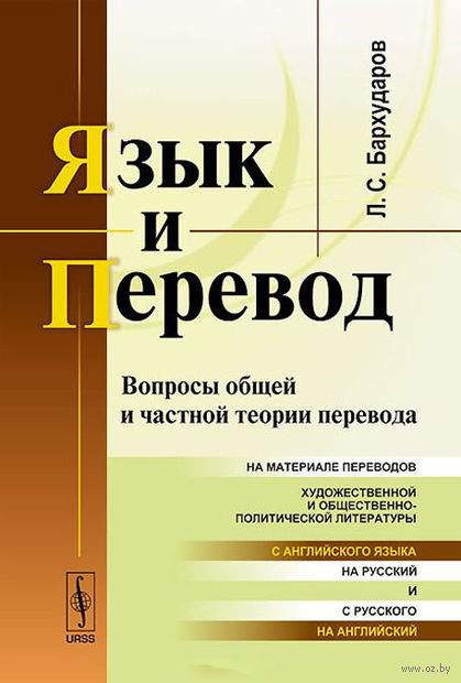 Язык и перевод. Вопросы общей и частной теории перевода (м). Леонид Бархударов