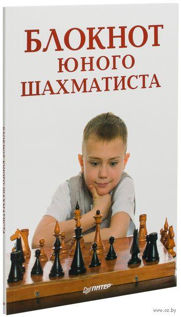 Блокнот юного шахматиста. Надежда Гринчик