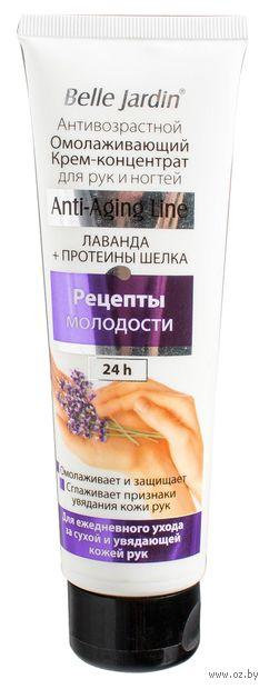 "Крем-концентрат для рук ""Лаванда и протеины шелка"" (150 мл)"