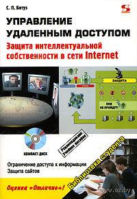 Управление удаленным доступом. Защита интеллектуальной собственности в сети Internet (+ CD). С. Ботуз