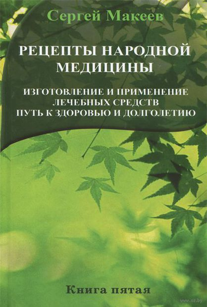 Рецепты народной медицины. Сергей Макеев