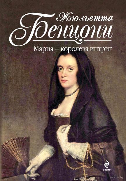 Мария - королева интриг. Жюльетта Бенцони