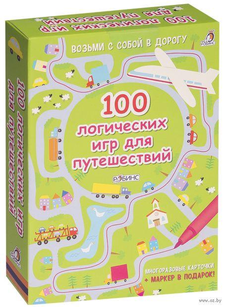 100 логических игр для путешествий (набор из 50 карточек + маркер)