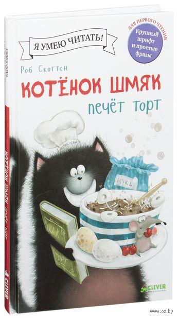 Котёнок Шмяк печет торт — фото, картинка