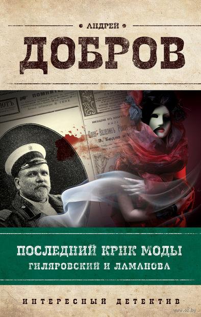 Последний крик моды. Гиляровский и Ламанова. Андрей Добров