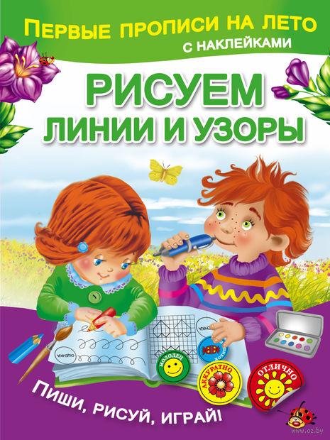 Рисуем линии и узоры. Зинаида Тартаковская