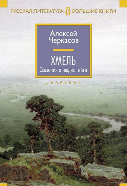Хмель. Алексей Черкасов, Полина Москвитина