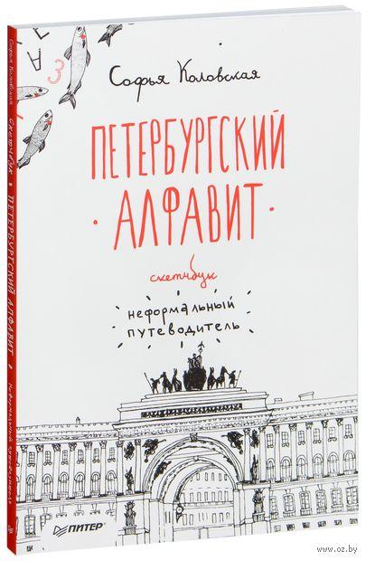 Петербургский алфавит. Скетчбук. Софья Коловская