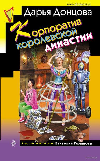 Корпоратив королевской династии. Дарья Донцова