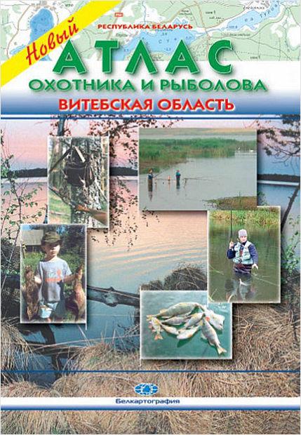Атлас охотника и рыболова. Витебская область