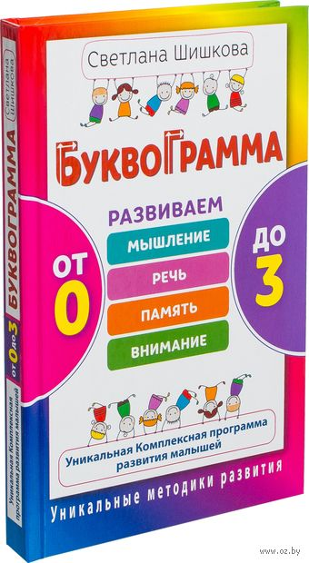 Буквограмма. От 0 до 3. С. Шишкова