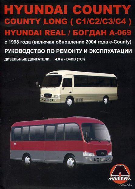 Hyundai County / County Long (C1/C2/C3/C4) с 1998 г. (включая обновление 2004 г. e-County). Руководство по ремонту и эксплуатации — фото, картинка