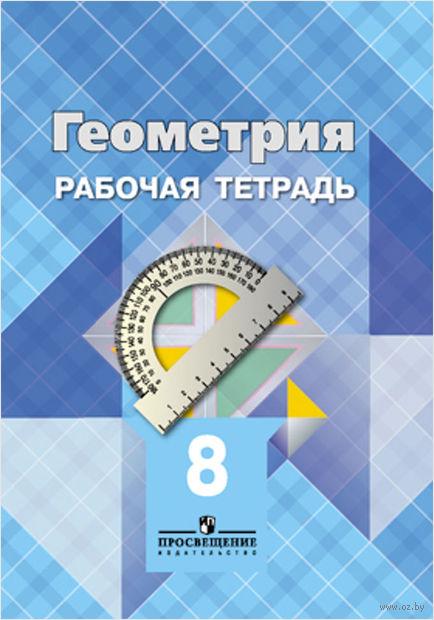 Геометрия. 8 класс. Рабочая тетрадь — фото, картинка
