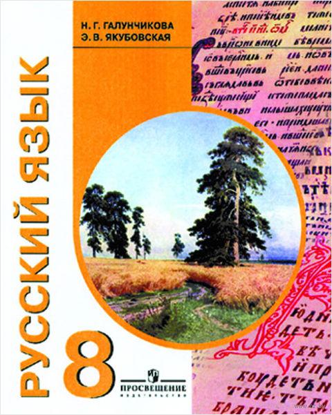 Русский язык. 8 класс — фото, картинка