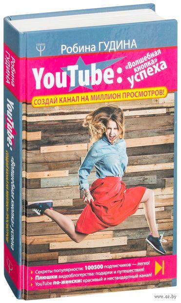 YouTube: «Волшебная кнопка» успеха. Создай канал на миллион просмотров! — фото, картинка