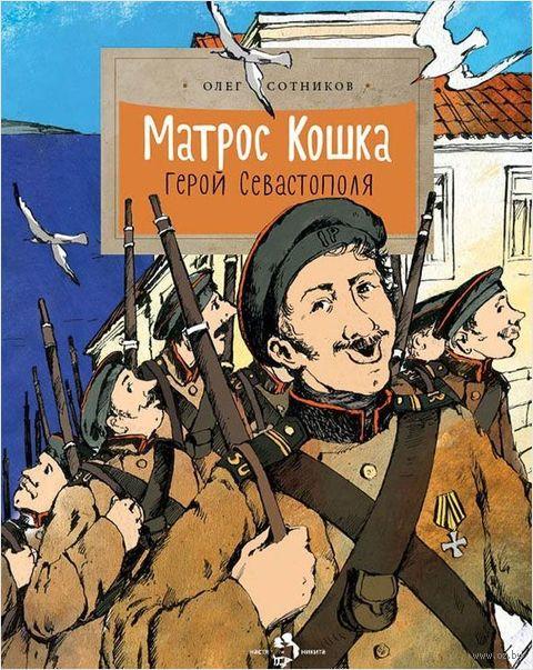 Матрос Кошка. Герой Севастополя — фото, картинка