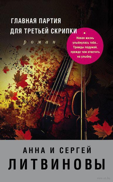 Главная партия для третьей скрипки (м) — фото, картинка
