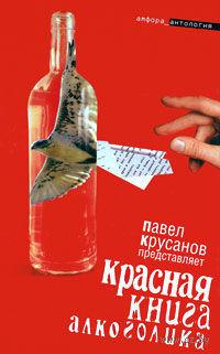 Красная книга алкоголика. Павел Крусанов