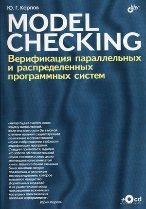 MODEL СHECKING. Верификация параллельных и распределенных программных систем (+ CD). Ю. Карпов