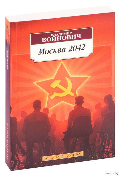 Москва 2042 (м) — фото, картинка