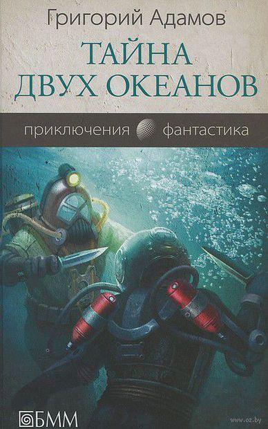 Тайна двух океанов. Г. Адамов