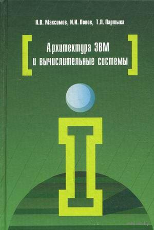 Архитектура ЭВМ и вычислительных систем. Николай Максимов, Татьяна Партыка